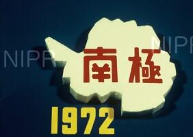 NIPR_002533.jpg