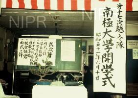 NIPR_003328.jpg